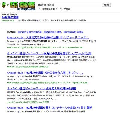 book-search2.jpg