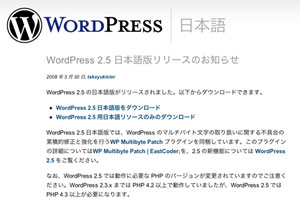 wordpress25J.jpg