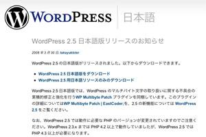 wordpress25J.jpg